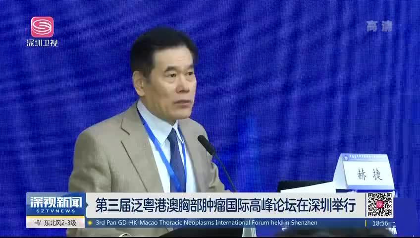 第三届泛粤港澳胸部肿瘤国际高峰论坛在深圳举行