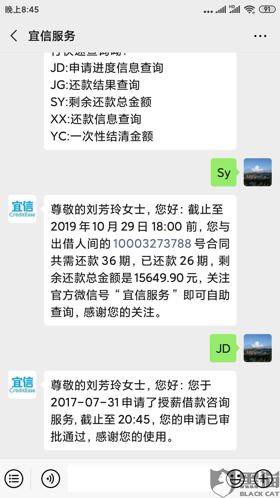 黑猫投诉:关于平台服务费利息高问题,宜信普惠什么时候可以给出解决方案
