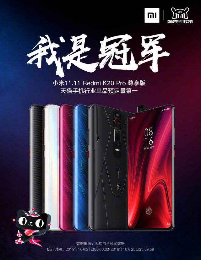 红米K20 Pro尊享版双11手机冠军,红米K20加速降价,网友欢呼