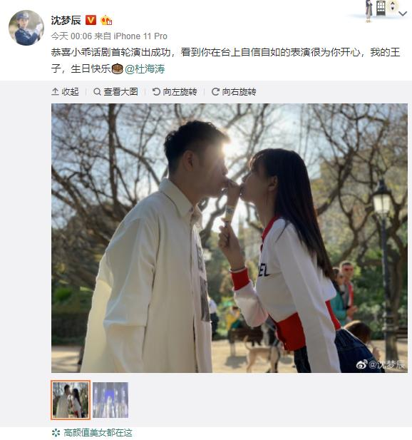 杜海涛生日,粉丝重金包下巨型广告送祝福,太拼了