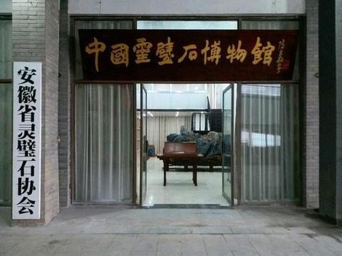 """关于""""举办2019第二场灵璧石鉴赏交流会""""的通知"""