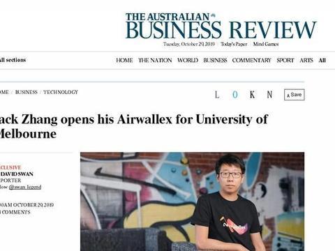 澳金融科技公司华裔创始人为墨尔本大学提供奖学金 支持学生创业