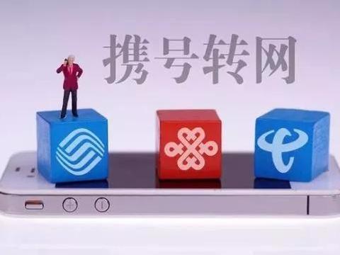 中国电信9月新增移动用户237万户,是携号转网在推动?