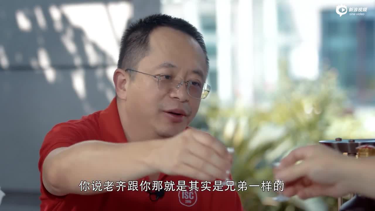 周鸿祎谈齐向东:人家有自己的公司 怀念有什么用呢