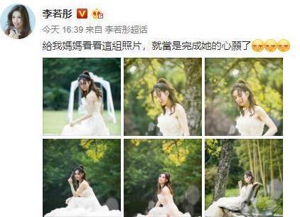 李若彤为她穿上了婚纱,美若天仙众人称赞,网友:要结婚了?