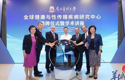 全球首个健康与性传播疾病研究中心落户广州