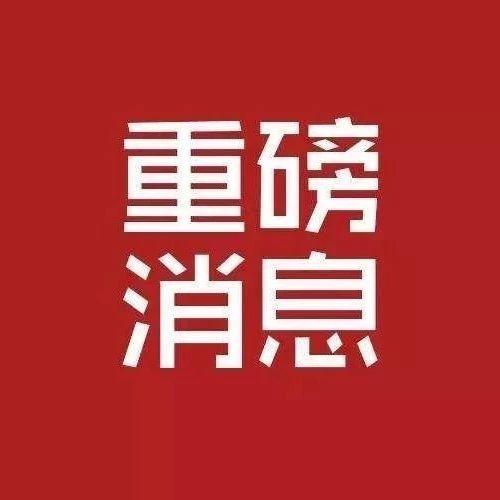 郸城一高周口校区马上开建!明年招生!就在文昌大道上……