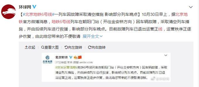 今晨北京地铁六号线列车故障,采取清空措施,导致大量乘客晚点
