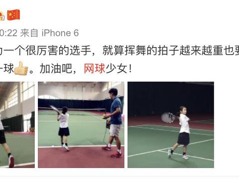 11岁森碟立志当职业网球选手?田亮激动更博:老爸做你第一个球迷