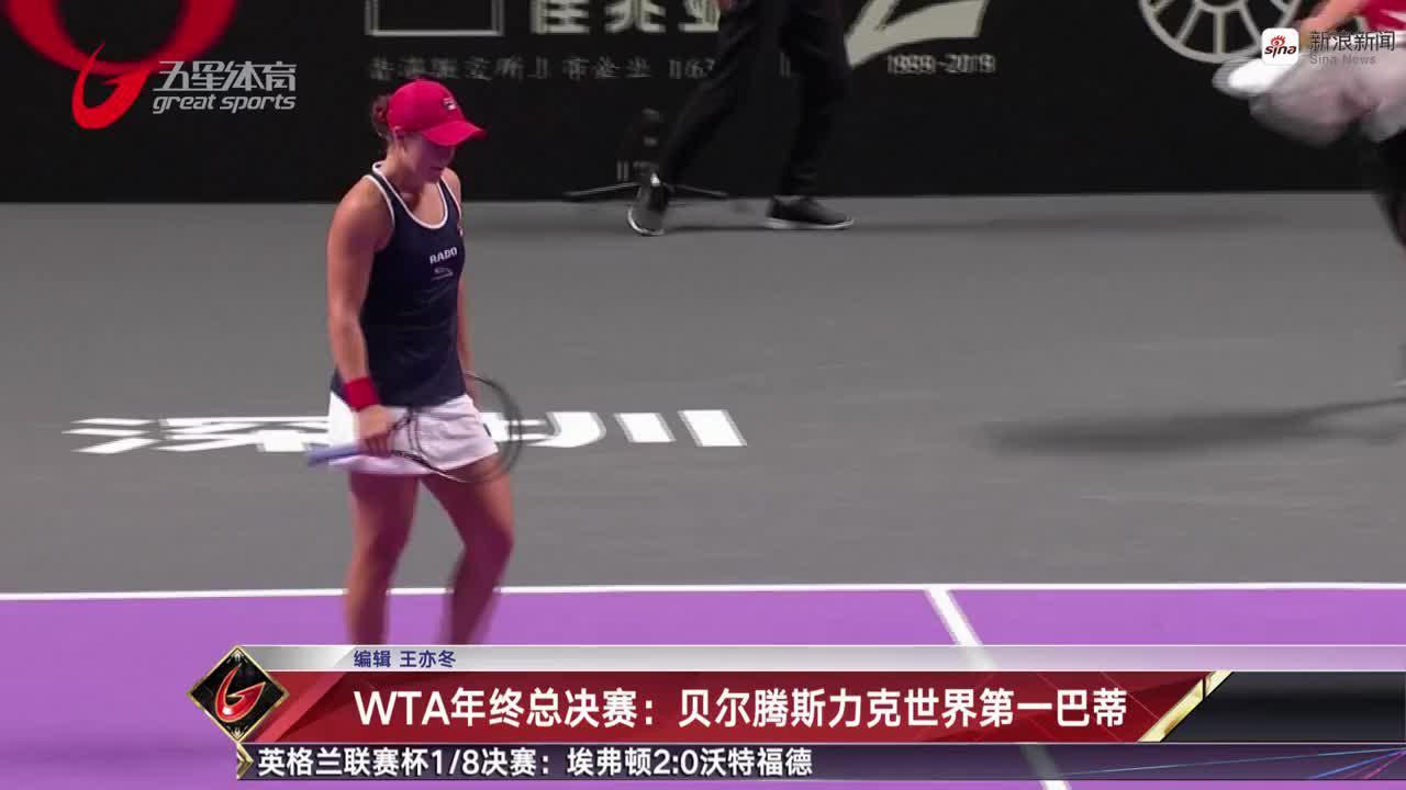 WTA总决赛贝尔腾斯力克巴蒂