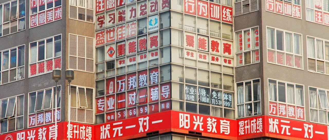 """课外培训""""烧钱链"""":北京家长年烧10万元,地级市一年5000元,农村孩子无班可报"""