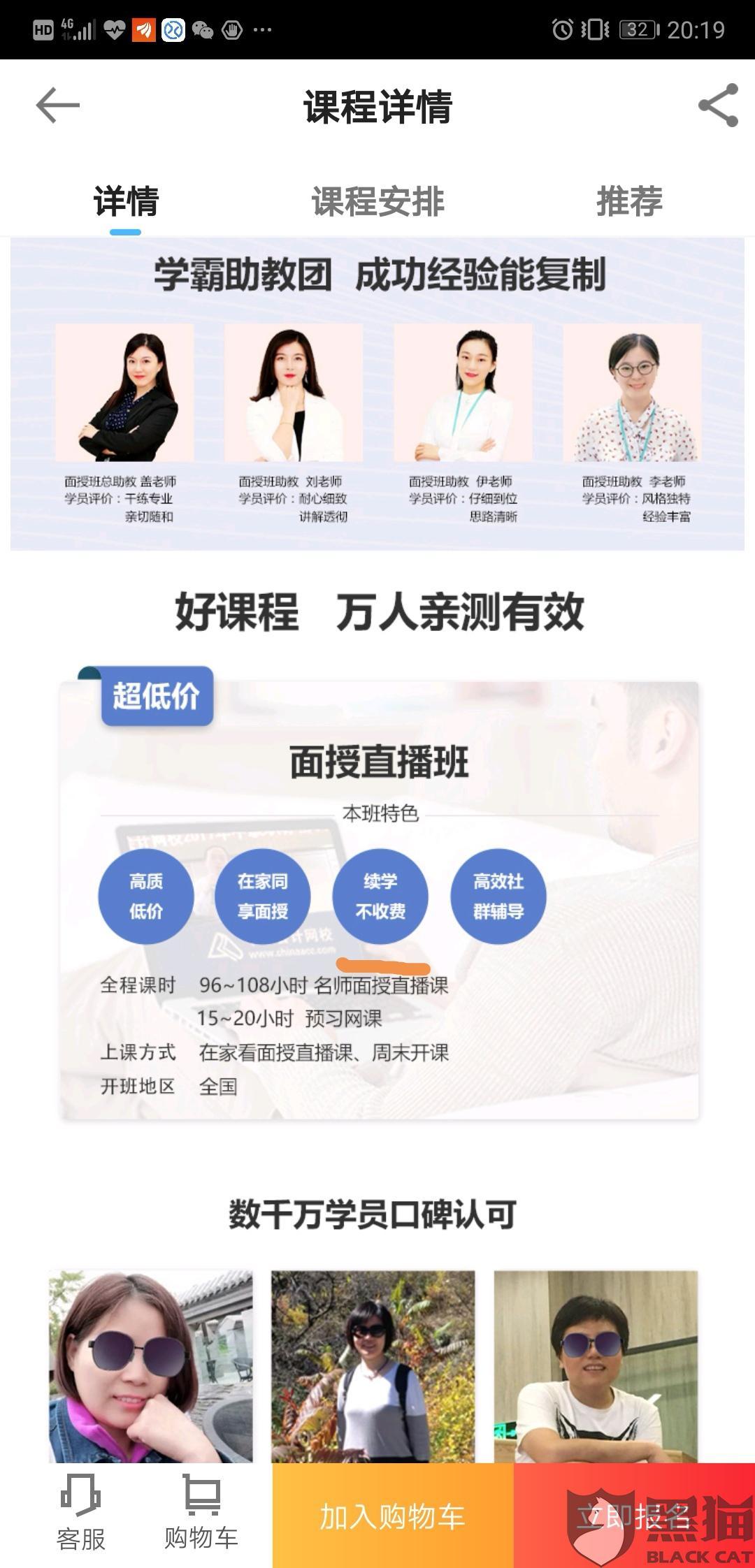 黑猫投诉:要求中华会计网校按照宣传给予开通中级会计职称面授直播班并且享受同期学员同等待遇