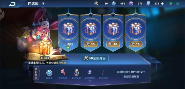 王者荣耀: 百万玩家集齐300紫星币,金色仲夏梦热度最高