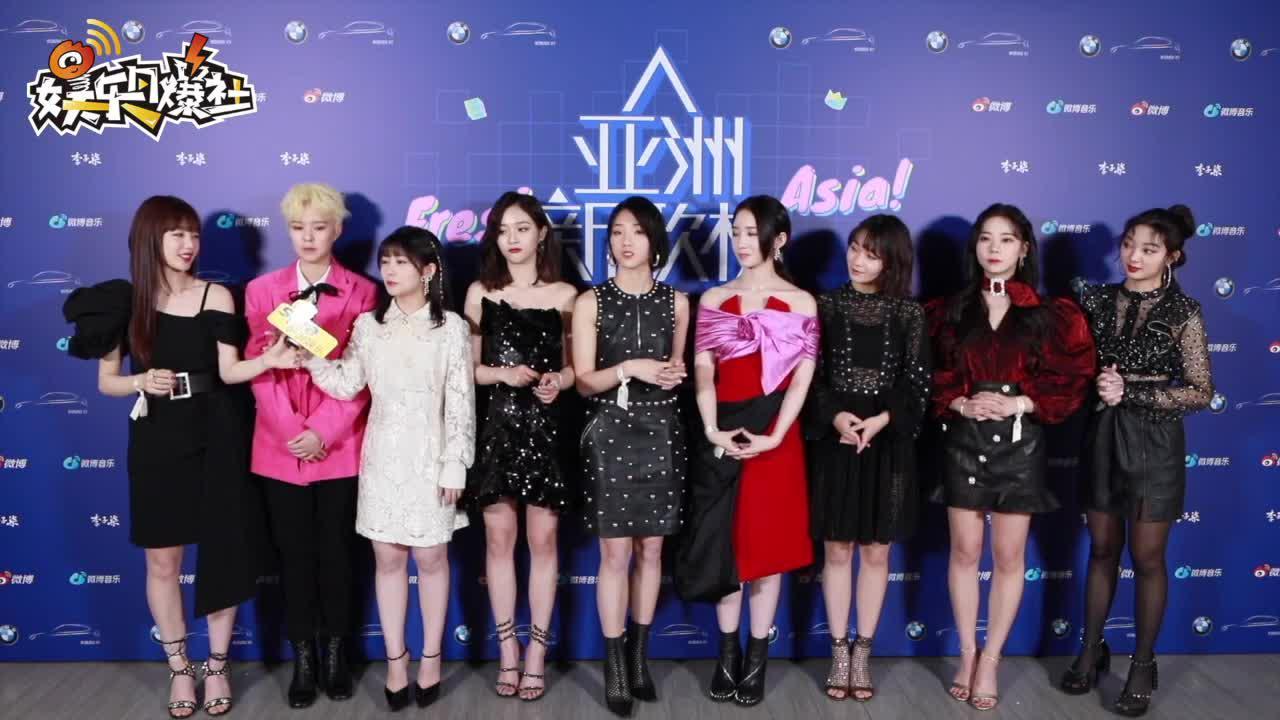2019亚洲新歌榜独家对话火箭少女101