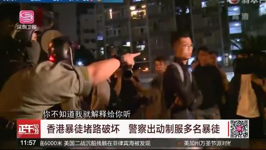 香港屯门:暴徒非法集结 爱国市民出面撑警