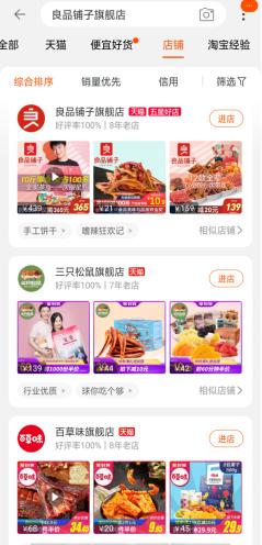 """天猫认证首批""""五星好店""""高端零食品牌良品铺子入选"""