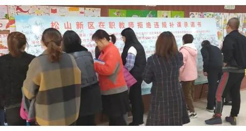 锦州松山新区召开在职教师违规补课治理动员大会