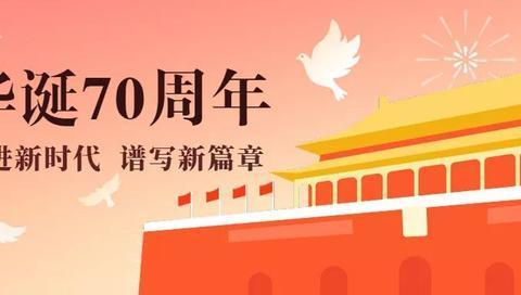 广东岭南现代技师学院演讲大赛丨峥嵘岁月七十载,我与祖国共奋进