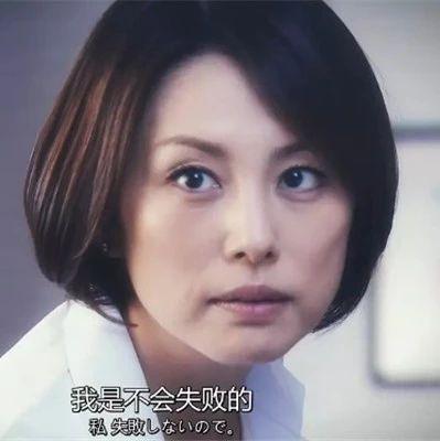 """米仓凉子:曾经很嫌弃""""我绝不会失败""""这句台词"""