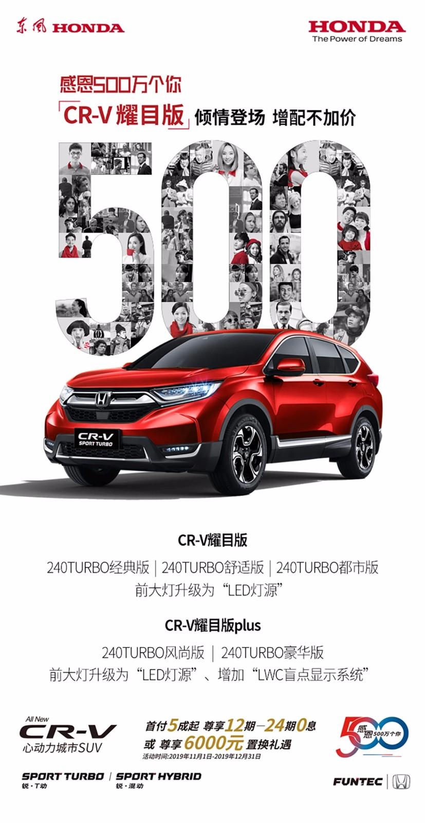 起售16.98萬元/配置升級/5款車型 2020款本田CR-V上市