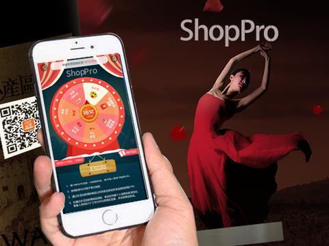 ShopPro一物一码营销新玩法