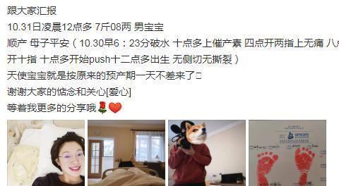 演员王佳佳发文宣布生子喜讯 产程顺利赞儿子是天使宝宝