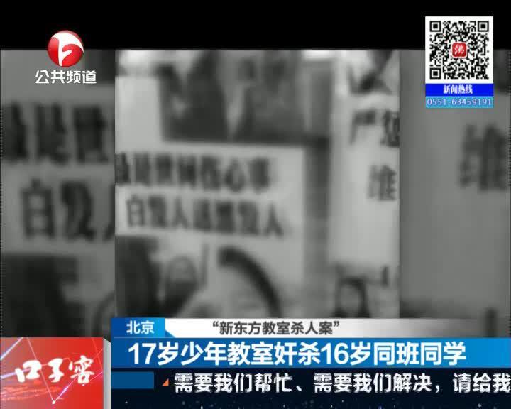 """《夜线60分》北京:""""新东方教室杀人案""""——17岁少年教室奸杀16岁同班同学"""
