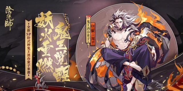 阴阳师:鬼王酒吞刚上线外号已飞满天,不愧是我游玩家的表达力
