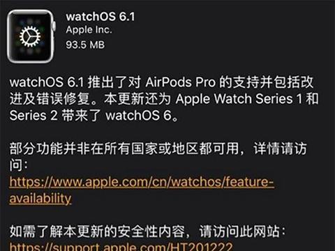 苹果发布watchOS 6.1 兼容第一代第二代Apple Watch