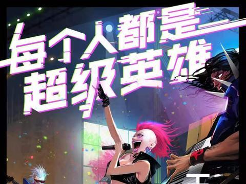 王蓉携新力作《每个人都是超级英雄》强势来袭打造最强嘻哈神曲