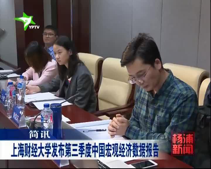 上海财经大学发布第三季度中国宏观经济数据报告