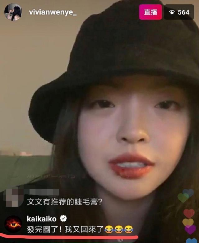华谊千金王文也开直播,柯震东在底下不断狂撩,对号入座太明显!