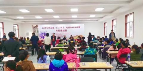 """天津市第五届""""我是棋王""""电视象棋快棋赛八强选手出炉"""