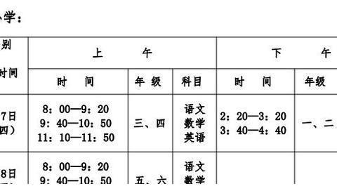 夏邑县中小学2019年秋期中考试时间定了