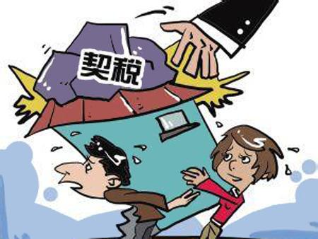 深圳买房契税政策详解 从收多少到怎么