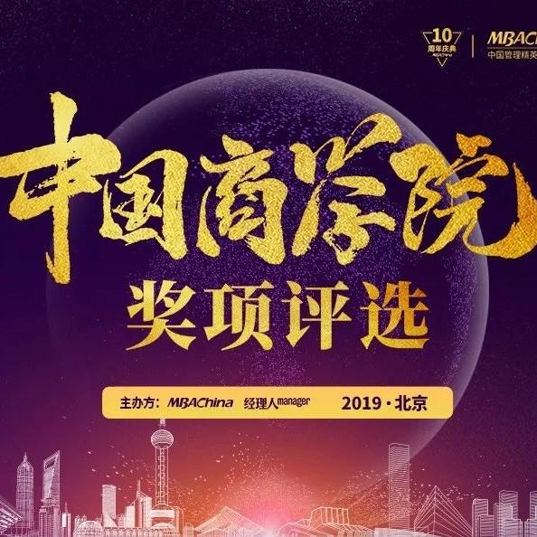 """""""2019年度中国商学院最佳MBA项目TOP50""""第二批候选名单公布"""