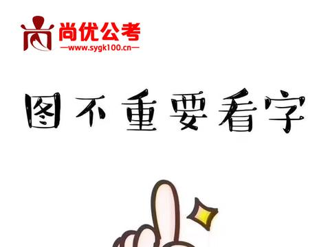尚优—2019合肥蜀山区政府购买岗人文考点预测:古诗词中传统节日