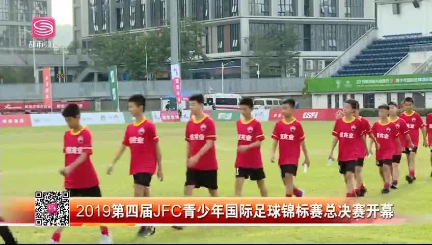 2019第四届JFC青少年国际足球锦标赛总决赛开幕