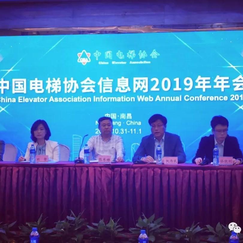 中国电梯企业进入转型期┇中国电梯行业协会信息网2019年会盛大召开