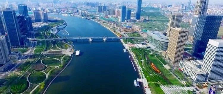 滨海新区:建设宜居宜业现代化海滨城市