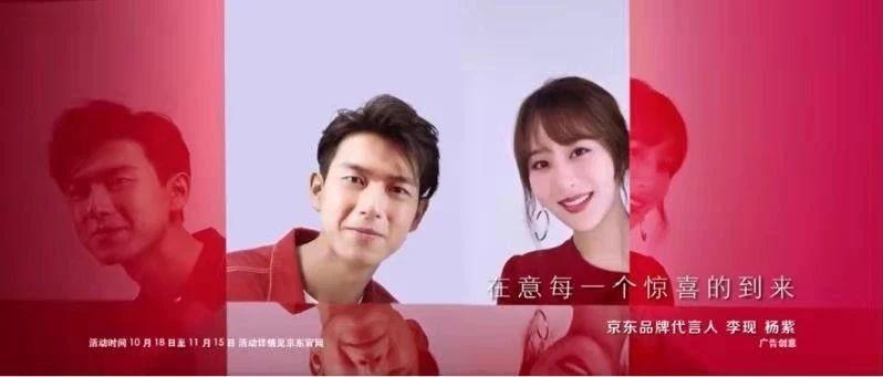 李现杨紫@短综艺视频,看如何玩转这个11.11