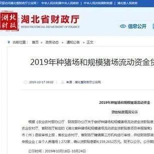 好消息!湖北拟贴息4159万余元帮企业养猪,涉及荆州的有……