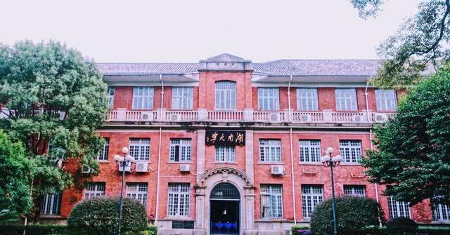 同样是985工程大学,中南大学和湖南大学,你选择哪个?