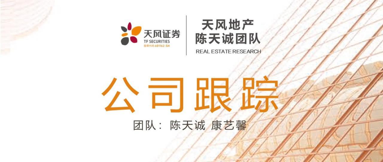 【天风地产】城投控股三季报:长三角一体化深度受益、科创投资服务上海