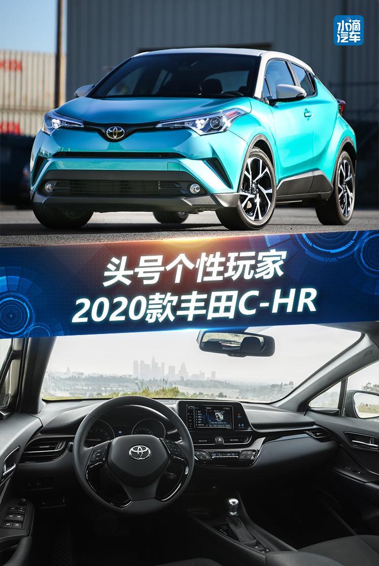 头号个性玩家  2020款丰田C-HR