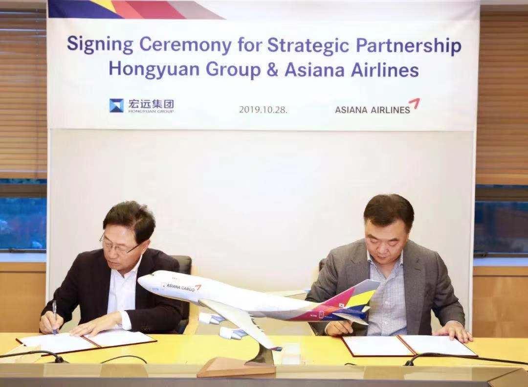 宏远集团与韩亚航空深入合作 中韩货运全面提速