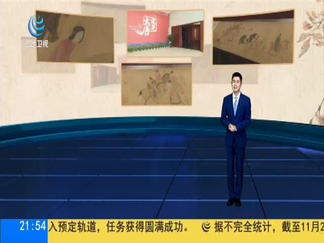 传世名画《虢国夫人游春图》在辽宁省博物馆展出