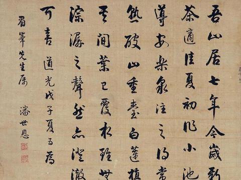清朝名臣,潘世恩行书录《避暑录话》镜心