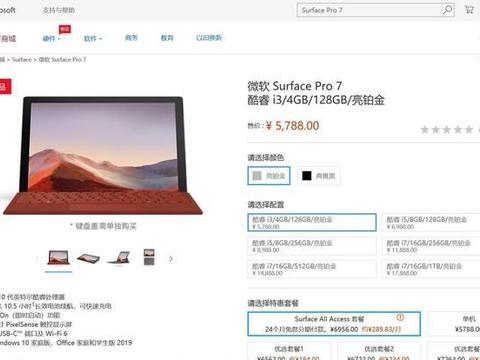 微软中国上架「Surface Pro 7」新品:全系英特尔10代酷睿