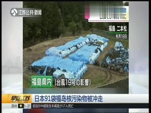 日本91袋福岛核污染物被冲走